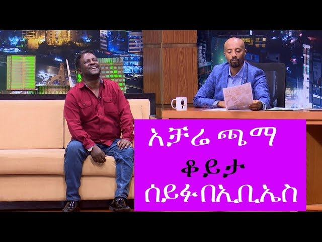 Seifu on EBS: Interview With Achare Shoe Founder