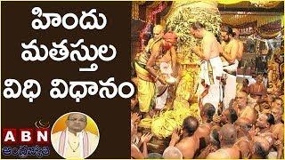 Garikapati Narasimha Rao About Hindu Religion | Nava Jeevana Vedam | Episode 1229