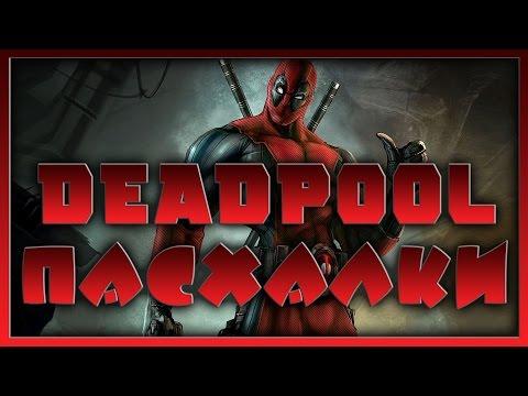 Пасхалки в игре Deadpool [Easter Eggs]