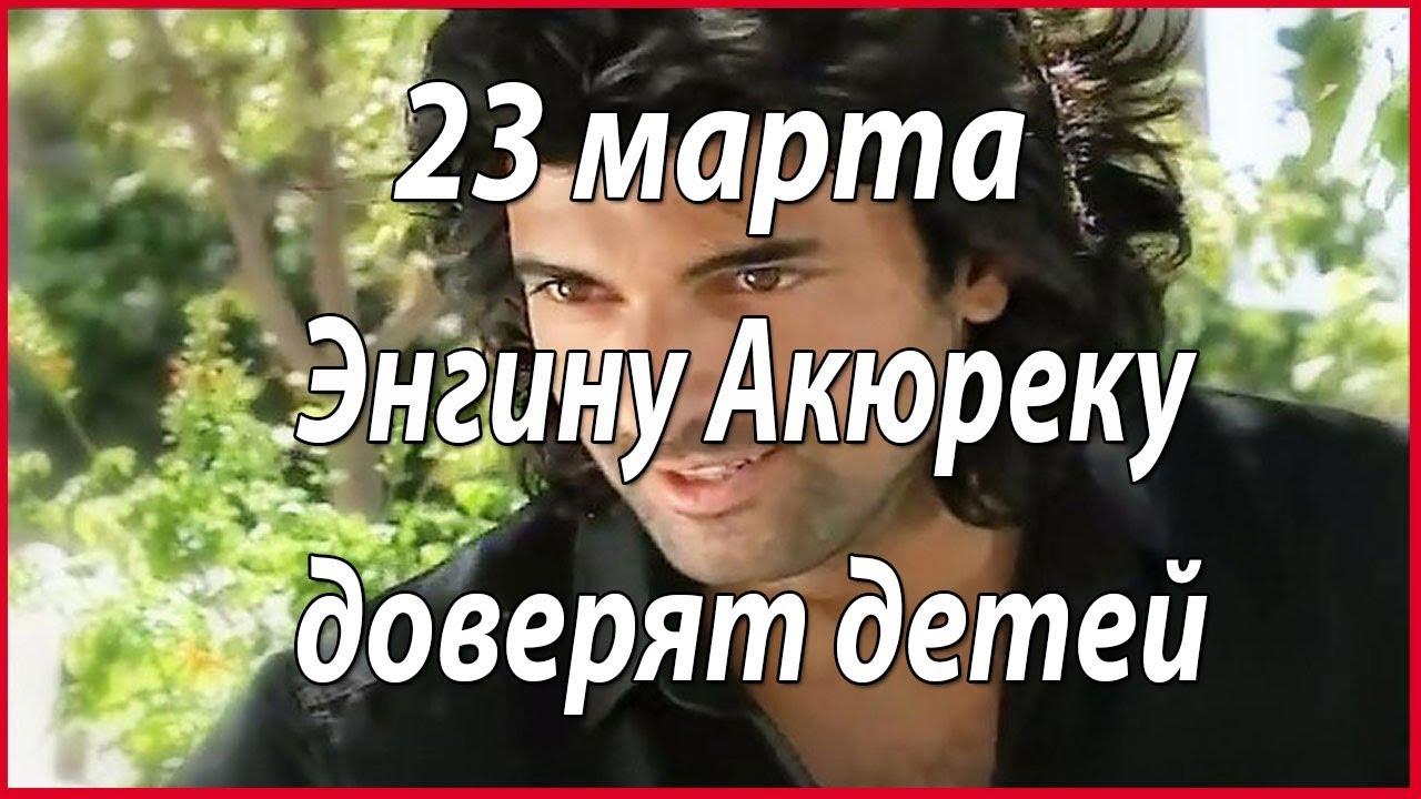 Энгину Акюреку доверят детей 23 марта #звезды турецкого кино