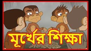 মূর্খের শিক্ষা| Murkh Ko Seekh | Moral Stories For Children | Bangla Cartoon | Chiku TV Bangla