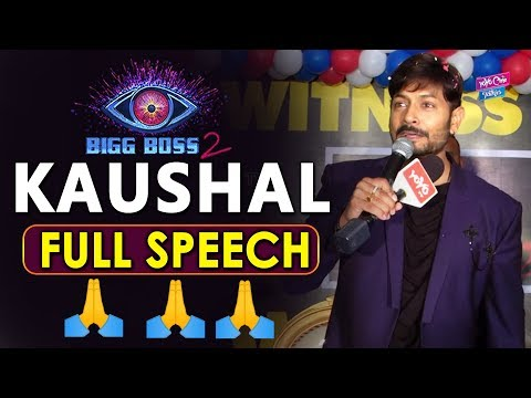 #BiggBoss2Telugu Title Winner Kaushal Full Speech | #BiggBoss2Winner | YOYO Cine Talkies