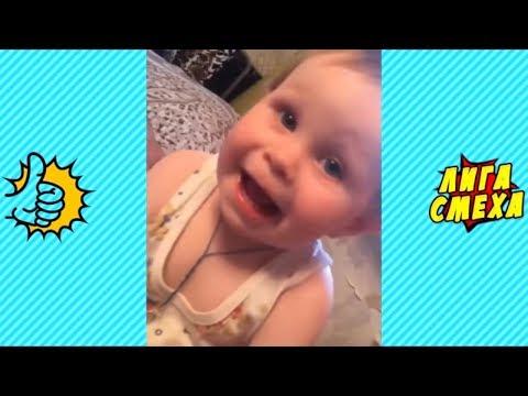 Попробуй Не Засмеяться С Детьми - Смешные Дети! Детки Очень Смешное Видео! Приколы Для Детей 2018!