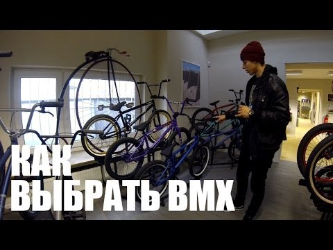 Как выбрать BMX комплит - How to choose BMX complete | Школа BMX Online #15 [Дима Гордей]