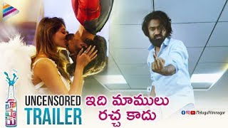 Hushaaru Uncensored Trailer | Rahul Ramakrishna | 2018 Latest Telugu Movies | Telugu FilmNagar
