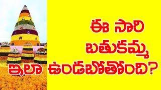 ఘనంగా బతుకమ్మ పండుగకు… | CS SK Joshi Review Meet on Bathukamma Arrangements