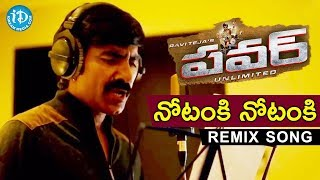 Siva Manasulo Sruthi - Notanki Notanki Song Remix - Power Movie - Ravi Teja, Hansika, Regina Cassandra