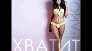 Лион ft. Илья Киреев - Хватит