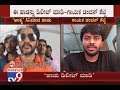 Chandan Shetty Request Uploaders To Delete Ganja Song From Youtube After CCB Interrogation