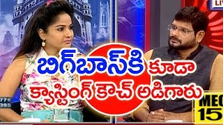 Madhavi Latha Opens Up On Casting Couch In Bigg Boss Telugu 2 | #PrimeTimeWithMurthy