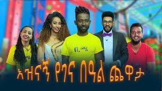 EBS Gena special program with celebrities