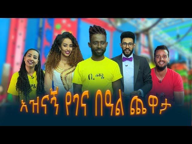 EBS TV Gena Special Program With Celebrity Artists