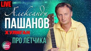 Александр Пашанов - Про летчика