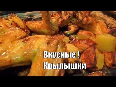 Как приготовить крылышки с картошкой - видео