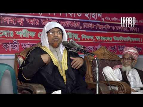 ওয়াজ মাহফিল == বক্তা :: Mufti Kazi Ibrahim ,স্থানঃকোম্পানিগঞ্জ, কুমিল্লা ,তারিখঃ ০৮-০২-২০১৭