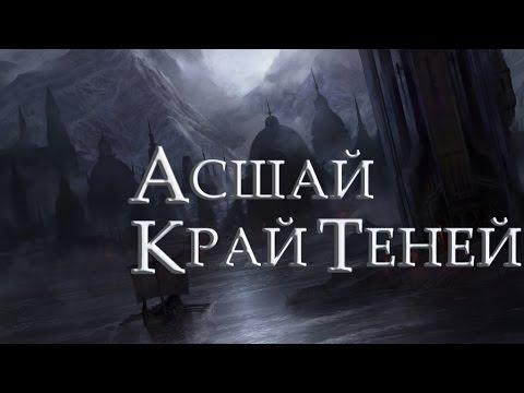 Асшай, Край Теней [Игра престолов]