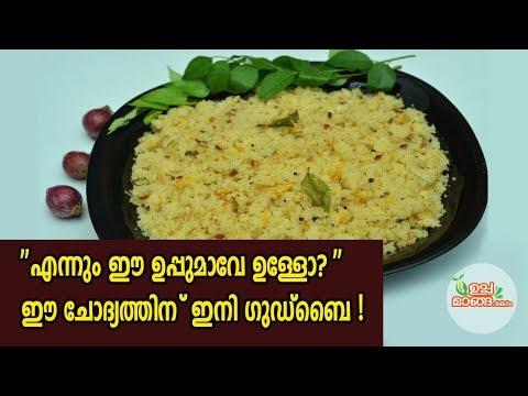 എന്നും ഈ ഉപ്പുമാവേ  ഉള്ളോ എന്ന ചോദ്യത്തിന് ഗുഡ്ബൈ |Kerala Style Uppumavu