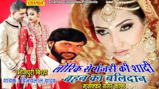 download lagu Lorik Se Manjari Ki Shadi  लोरिक से मंजरी gratis