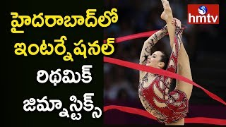 International Rhythmic Gymnastics Event in Hyderabad - 2019 | hmtv