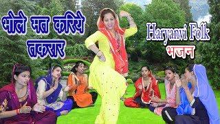 भोले मत करिये तकरार मन्नै || New Haryanvi Folk Song 2019 || Prachi || Anjali | FOLKGEET And Lokgeet
