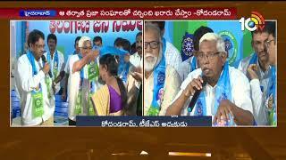 తెలంగాణ ఉంద్యమ ఆకాంక్షల ధూం - ధాం..| TJAC Kodandaram | Hyderabad