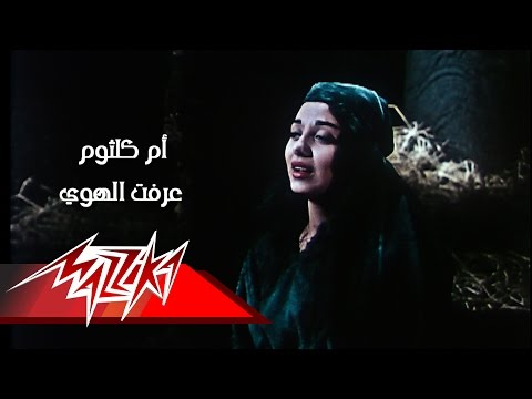Ereft El Hawa (Raba'a Al Adaweya Movie) - Umm Kulthum عرفت الهوى (من فيلم رابعة العدوية) - ام كلثوم thumbnail