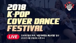 [LIVE] 2018 K-POP COVER DANCE FESTIVAL - Final Round (K팝 커버댄스 페스티벌 결선)