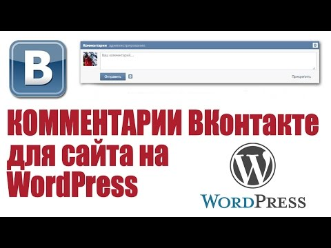 Комментарии ВКонтакте на сайт WordPress