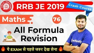 11:00 AM - RRB JE 2019 | Maths by Sahil Sir | All Formula Revision