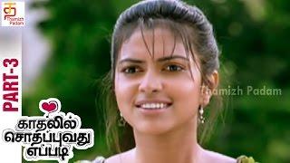 All In All Alaguraja - Kadhalil Sodhappuvadhu Eppadi Tamil Full Movie | Part 3 | Siddharth | Amala Paul | S Thaman