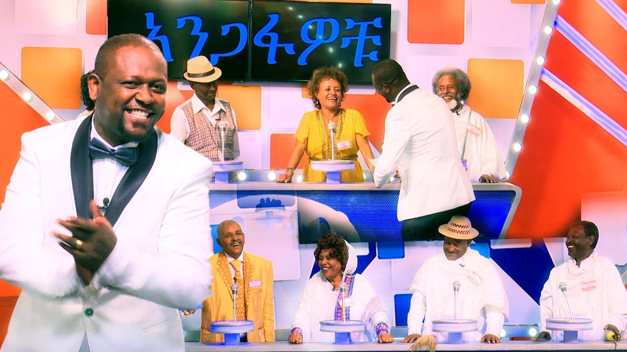 Yebetesebe Chewata የቤተሰብ ጨዋታ: አንጋፋዎቹ የቴአትር ቤት ተዋንያኖች የቤተሰብ ጨዋታ ልዩ ፋሲካን ፕሮግራም