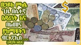 Ethiopia: በኃይለ ሥላሴ ጊዜ በሴተኛ አዳሪነት እና በልመና ያከማቹትን ብር ፖሊስ (ታዲያስ አዲስ) - Haile Selase Era Money Making (Tadias Addis)
