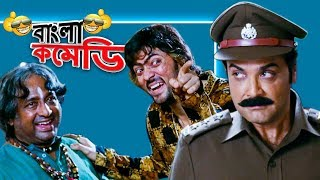 Chor Police Comedy || Comedy with Action || HD || Funny movie clips #Bangla Comedy