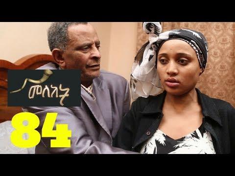 Meleket Drama መለከት - Episode 84