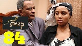 Meleket Drama - Part 84 (Ethiopian Drama Series)