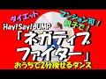 【Hay!Say!JUMP新曲「ネガティブファイター」簡単痩せるダンス】2週間で10キロ痩せる!?一緒に歌って踊ろう!