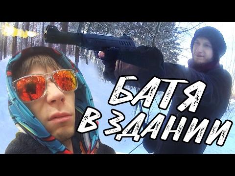 Перец Влог  -  ПОДСТРЕЛИЛИ | Батя в здании!