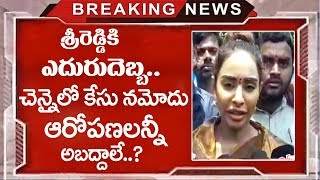 Against Police case field on sree redy on chnai | sree redy | Top telugu media