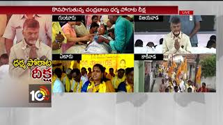 Leaders Speech In CM Dharma Porata Diksha Live | indira Gandhi Municipal Stadium