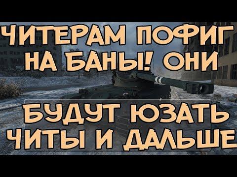 Почему не банят читеров в world of tanks