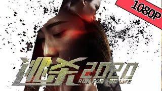 【科幻动作】《逃杀2020RUN FOR THE LIFE》——超燃科幻剧!生死决斗 一触即发!|Full Movie|洪天明/陆昱霖 /张东