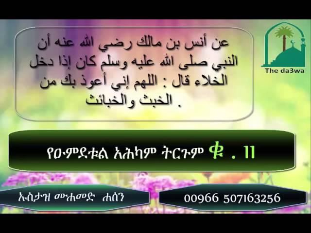umdetul ahkam amharic 11 የዑምደቱል አሕካም ትርጉም ቁ . 11 شرح عمدة الاحكام باللغة الامهرية