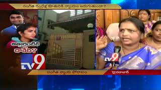 Fraud husband Srinivas Reddy || Will Sangeetha's struggle pay off?