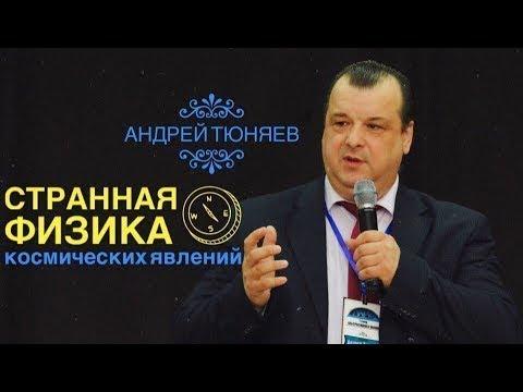 Андрей Тюняев. Странная физика космических явлений