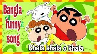 Shin chan| new bangla funny song| khala khala o khaka