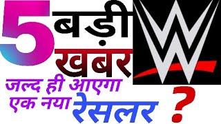 5 Latest News OF WWE || wwe hindi khabar ||