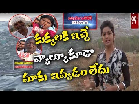 Janamtho Manam : Public Emotional Words On Jawahar Nagar Dumping Yard | #JanamthoManam | 99TVTelugu