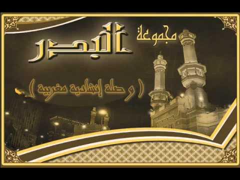 Groupe  El Badr  ( وصلة إنشادية مغربية ( الفياشية ) ) video