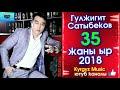 Гулжигит Сатыбеков 35 эксклюзив 2018 mp3