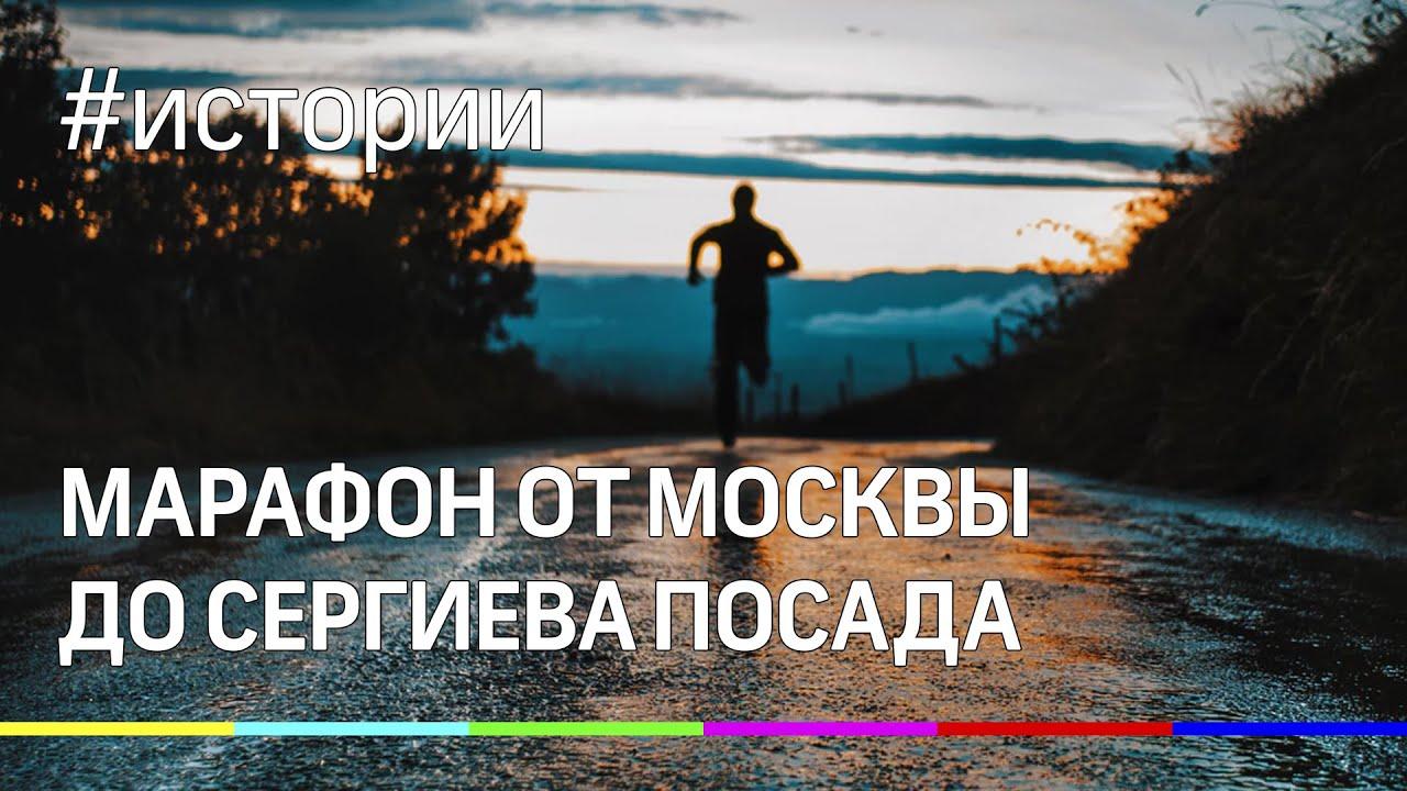 Москвич добежит до Сергиева Посада за 24 часа